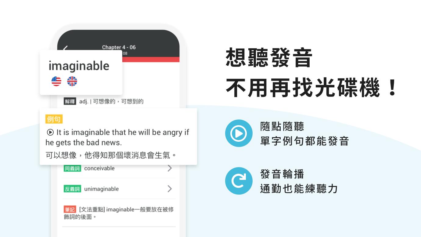 word up app、數位加強版、app互動版