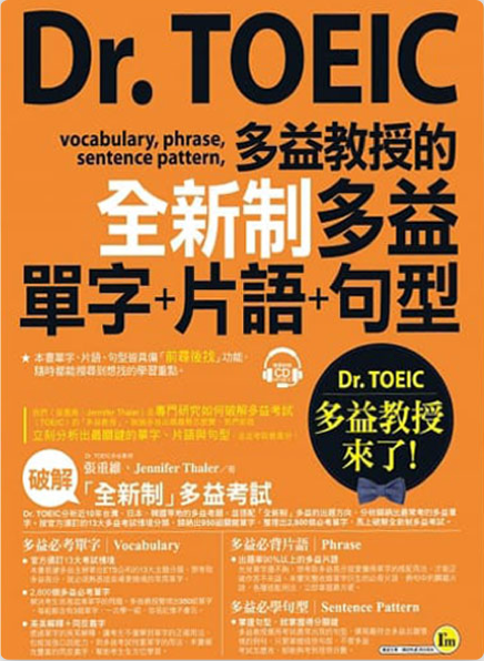 Dr. TOEIC多益教授的全新制多益單字+片語+句型-cover