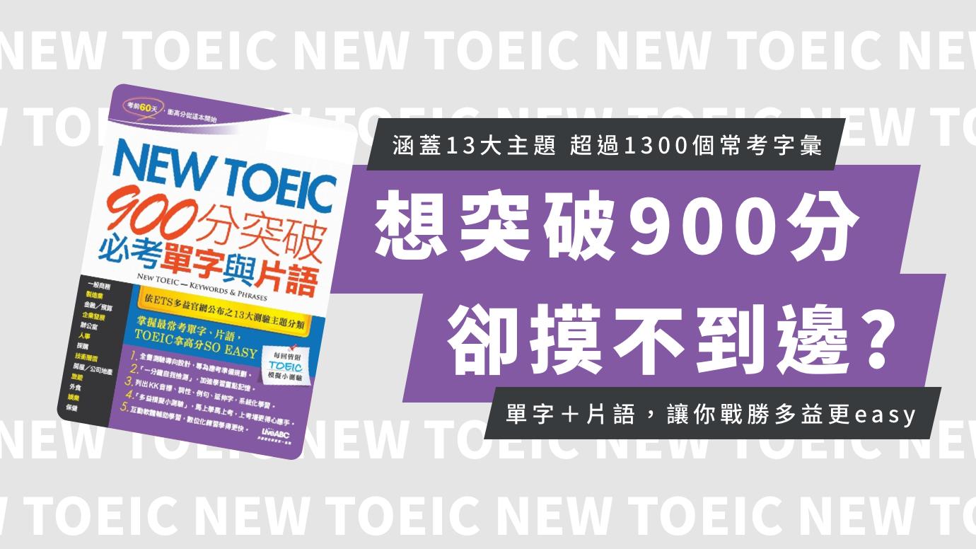 多益教材、多益、toeic、TOEIC、多益考試、多益測驗、toeic教材、TOEIC教材