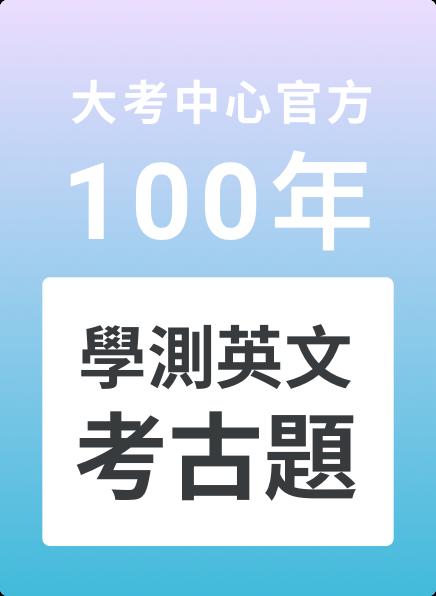100 學測官方考古題,高中考生必備!-cover