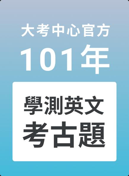 101 學測官方考古題,高中考生必備!-cover