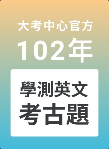 102 學測官方考古題,高中考生必備!-cover