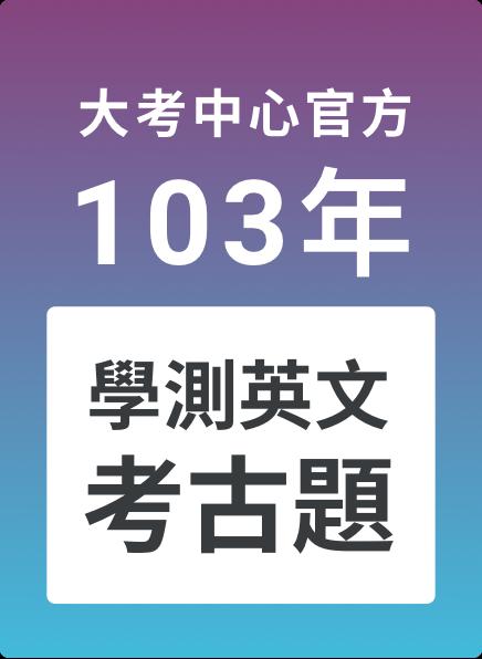 103 學測官方考古題,高中考生必備!-cover