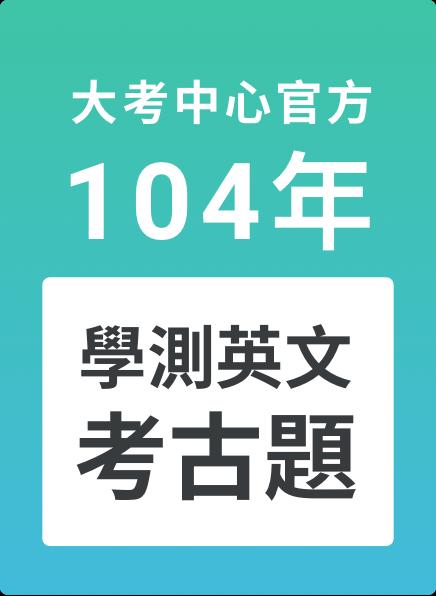 104 學測官方考古題,高中考生必備!-cover