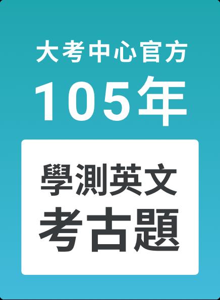 105 學測官方考古題,高中考生必備!-cover