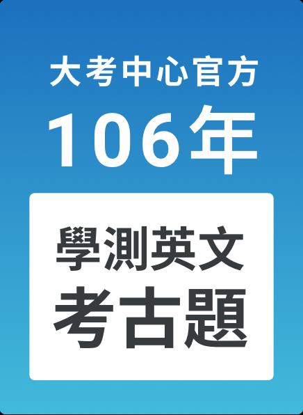 106 學測官方考古題,高中考生必備!-cover