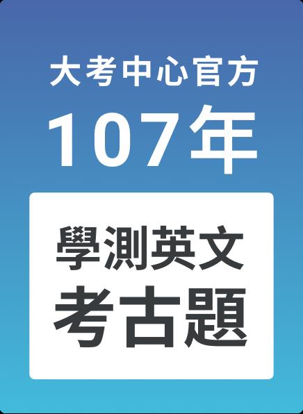 107 學測官方考古題,高中考生必備!-cover