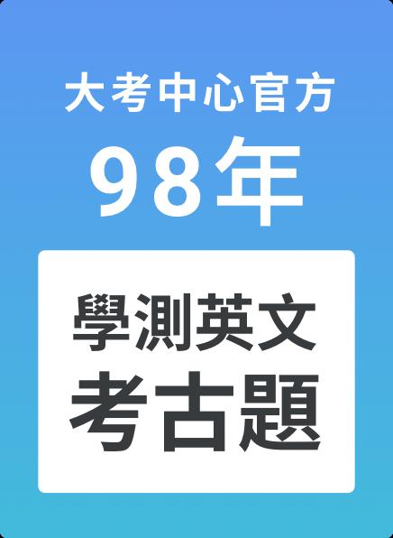 098 學測官方考古題,高中考生必備!-cover