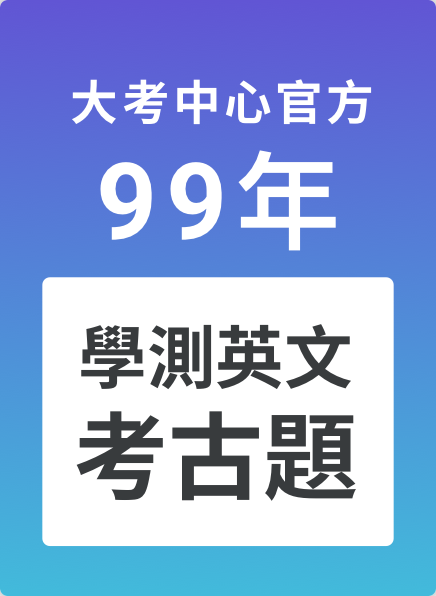 099 學測官方考古題,高中考生必備!-cover