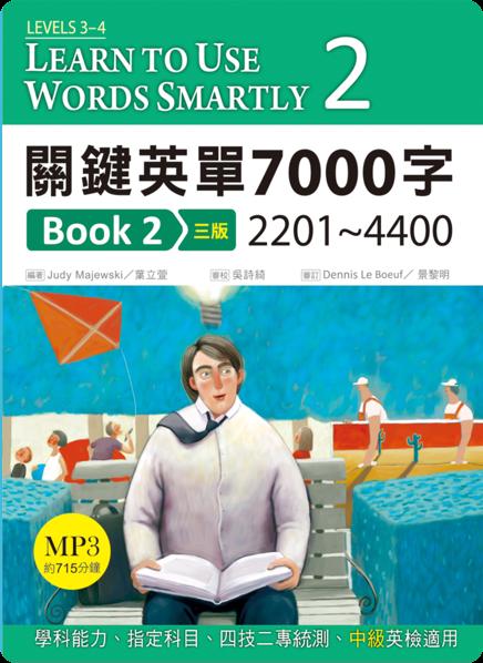 關鍵英單7000字 Book 2:2201-4400-cover