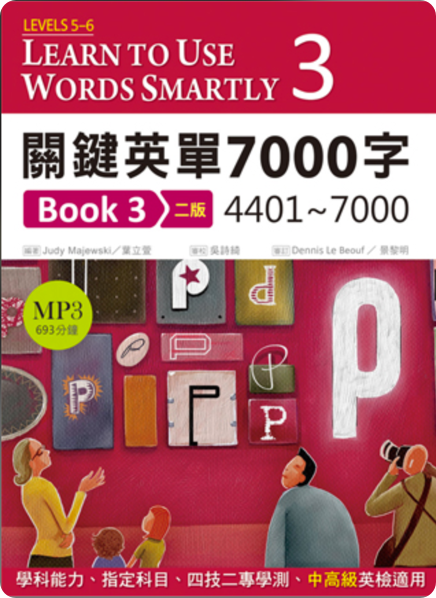關鍵英單7000字 Book 3:4401-7000-cover