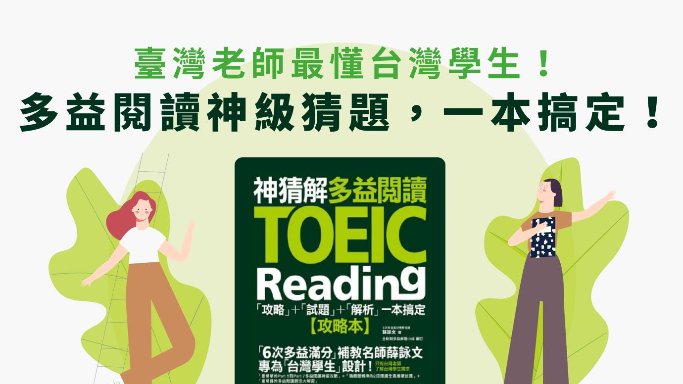 多益閱讀、多益閱讀教材、多益閱讀測驗