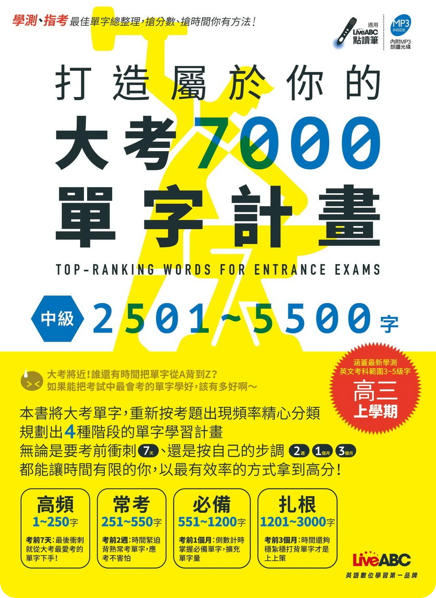大考7000單字計畫中級 2501 - 5500 字-cover