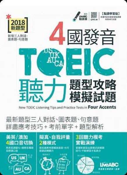 4國發音TOEIC聽力 題型攻略+模擬試題-cover