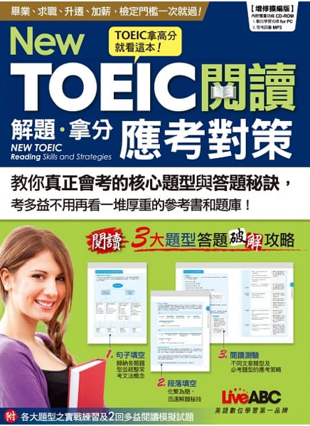 New TOEIC 閱讀解題拿分應考對策-cover