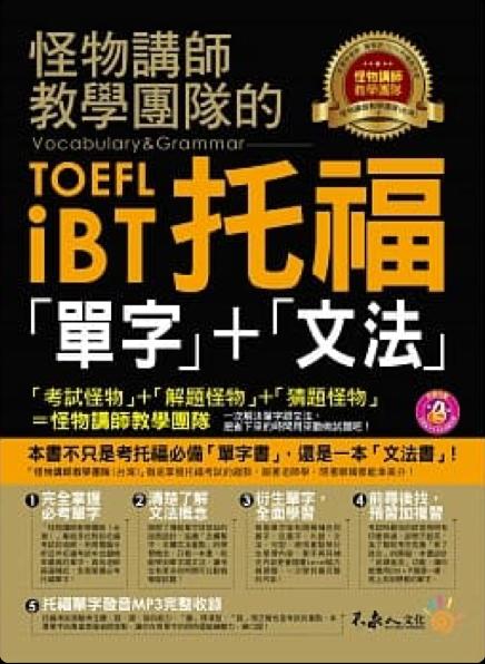 怪物講師教學團隊的TOEFL iBT托福「單字」+「文法」-cover